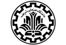 دانشگاه صنعتی شریف - همکاری شرکت شمیم شریف با انستیتوی آب و انرژی دانشگاه شریف
